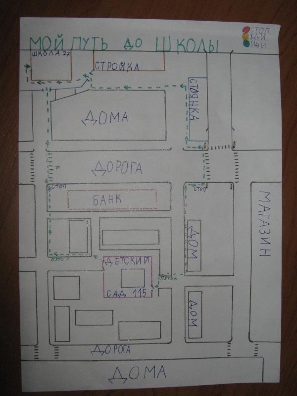 Рисуем схему безопасного маршрута от дома до школы 76