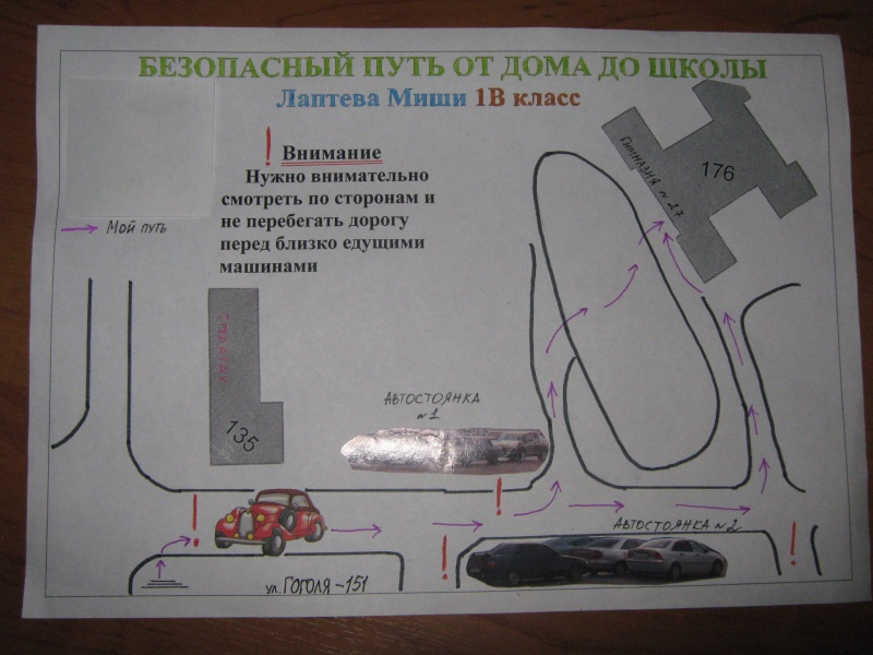 Рисуем схему безопасного маршрута от дома до школы 58
